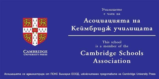 Член на Асоциацията на Кеймбридж Училищата