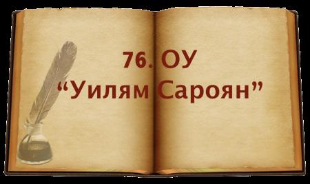 """Прием – 76. ОУ """"Уилям Сароян"""""""