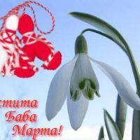 Честита Баба Марта!