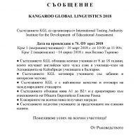 СЪОБЩЕНИЕ – KANGAROO GLOBAL LINGUISTICS 2018
