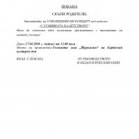 """ПОКАНА: Училищен концерт """"С УСМИВКАТА НА ДЕТСТВОТО!""""."""