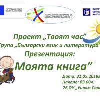"""Проект """"Твоят час"""", група """"Български език и литература"""""""