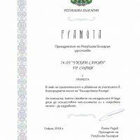 Грамота от президента на Република България Румен Радев