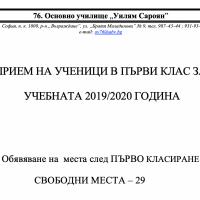 Прием на ученици в първи клас 2019/2020 година