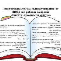 """Проект """"Книгата – духовност и култура"""""""