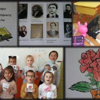 В ГЦОУД 1 създадохме първите си книжки, с които почитаме делото на велики българи.  Честит празник, будители!