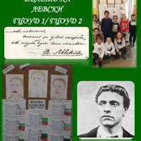 Вдъхновени от делото на Левски, учениците от ГЦОУД 1 и ГЦОУД 2 изготвиха съвместно табло.