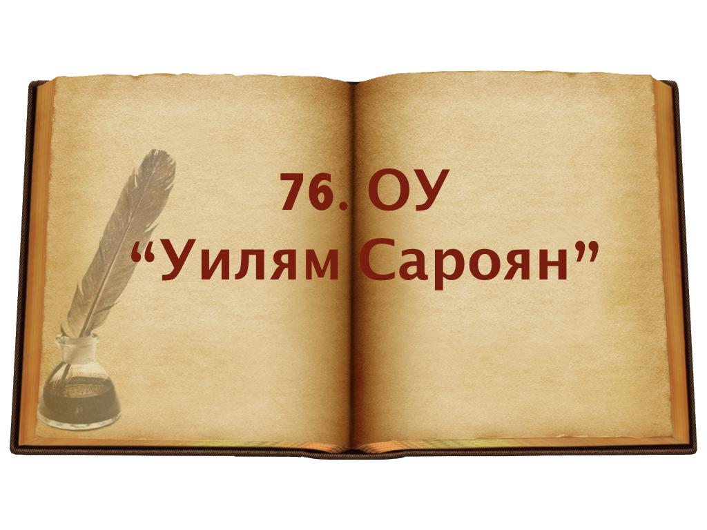 "76 ОУ ""УИЛЯМ САРОЯН"""