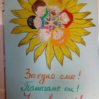 """Вдъхновени от Деня на усмивката, учениците от ГЦОУД при  76. ОУ """" Уилям Сароян"""" продължаваме да сме заедно, да си помагаме и да се усмихваме !"""