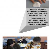 Учениците на 6А клас изработиха модели на пирамиди