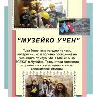 """Посещение в Музейко на учениците от клуб""""Математика за всеки"""" – едно съчетание на приятното с полезното прекарано време."""