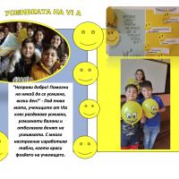 Усмивката на 5А клас