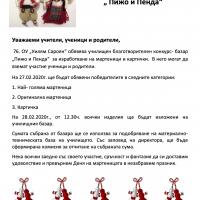 """Училищен благотворителен конкурс- базар """" Пижо и Пенда"""""""