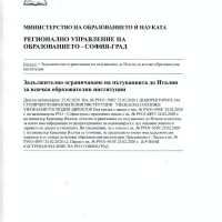 Задължително предписание от РУО – София