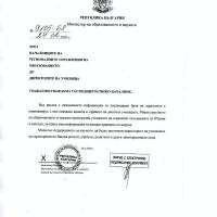 Заповед на министър Вълчев