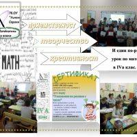 """""""Любопитко"""" в урока по математика"""