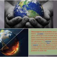 Да пазим Земята! Тя е наш дом!