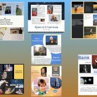 Посланици на България по света