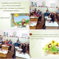 """Национална програма """"Участвай и променяй – родителят, активен партньор в училищния живот"""""""