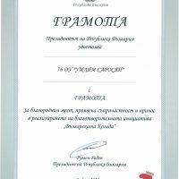 Грамота от Президента на Република България