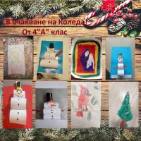 """Ето какво саизработили децата на тема """" Зима"""" и """"Коледа"""" от часовете по изобразително изкуство и технологии и предприемачество."""