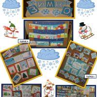 """Синоптиците ни обещават сняг, а учениците от ГЦОУД  ни създават отлично настроение с изложбата си """"Зимно""""."""