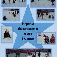 Безопасни игри при зимни условия в 1 А
